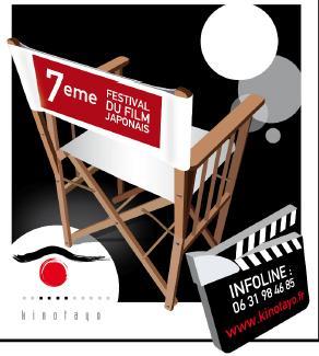 Festival du cinéma japonais Paris